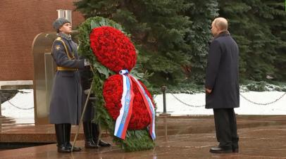 Путин возложил венок к Могиле Неизвестного Солдата в честь Дня защитника Отечества