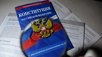 В Конституции может появиться запрет на отчуждение территории России