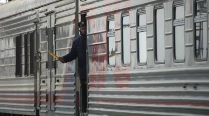 Пассажиры поезда из Москвы в Ниццу смогут вернуть билеты без сборов