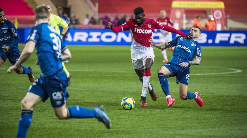 «Монако» с Головиным сыграл вничью с «Реймсом» в Лиге 1