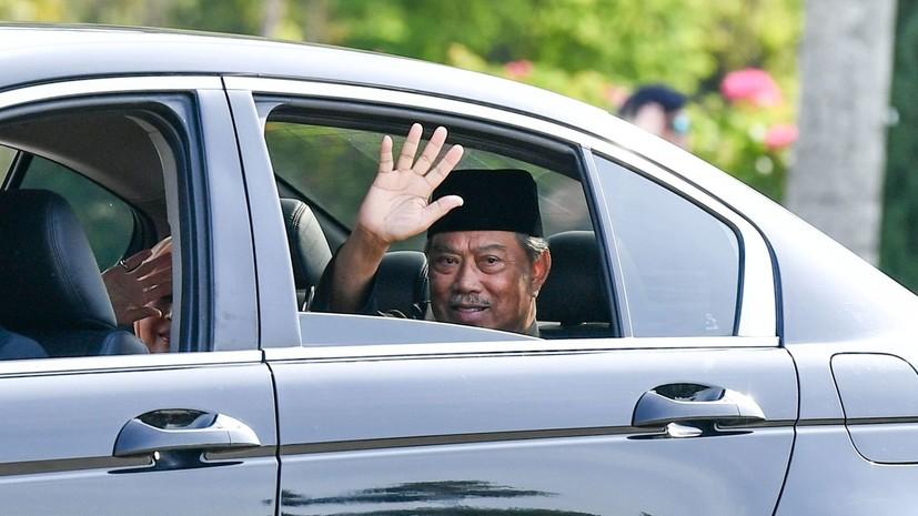 Новый премьер-министр Малайзии приведён к присяге