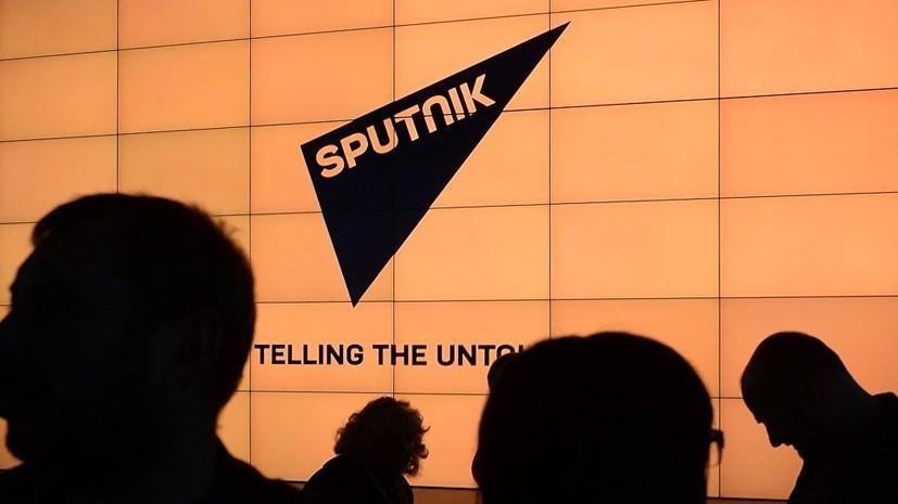 Журналистские организации выступили в поддержку Sputnik Турция