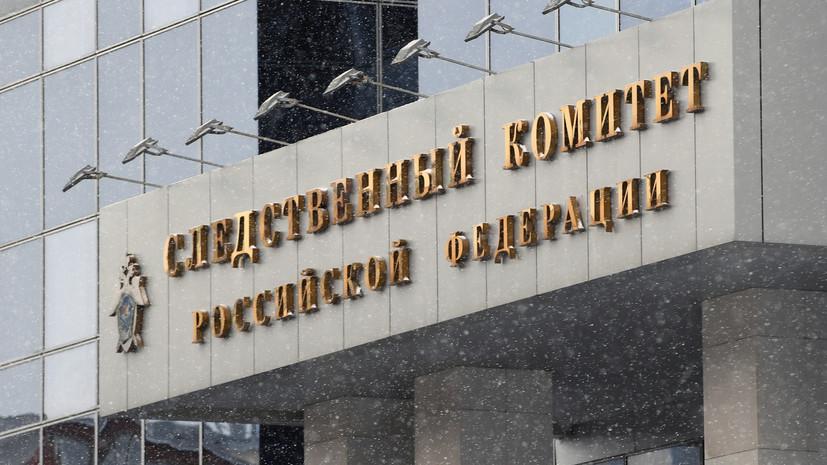 СК возбудил уголовное дело в отношении сотрудников полиции Украины
