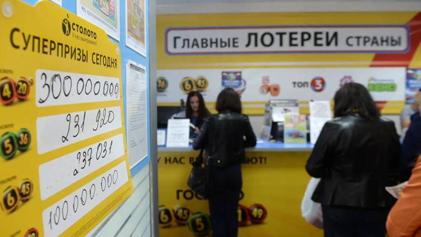 В «Столото» назвали сумму выигранных россиянами в 2019 году денег