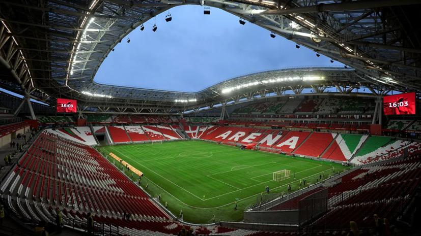 Матч за Суперкубок УЕФА — 2023 пройдёт на «Казань Арене»