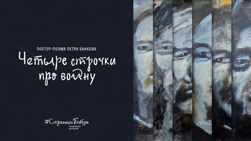 Четыре строчки про войну: стихи Симонова и плакаты Банкова в постер-поэме проекта #СтраницыПобеды