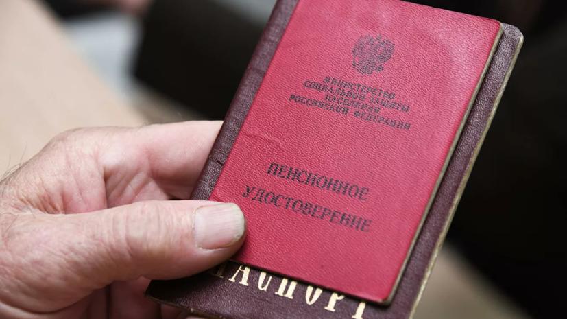 Минтруд планирует уведомлять россиян старше 45 лет о размере пенсии
