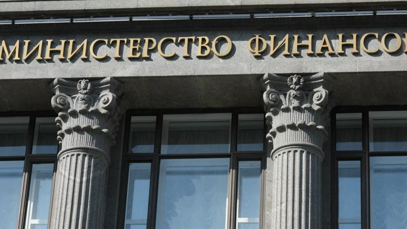 В Минфине России прокомментировали снижение ставки ФРС США