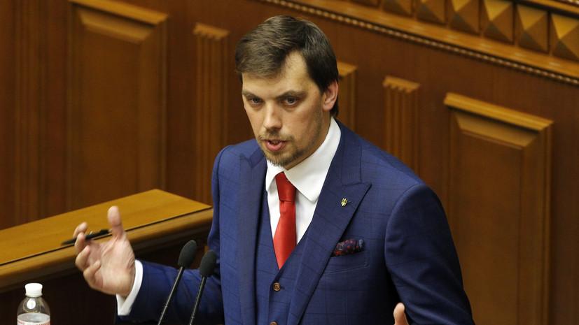 В «Слуге народа» решили поддержать инициативу об отставке Гончарука
