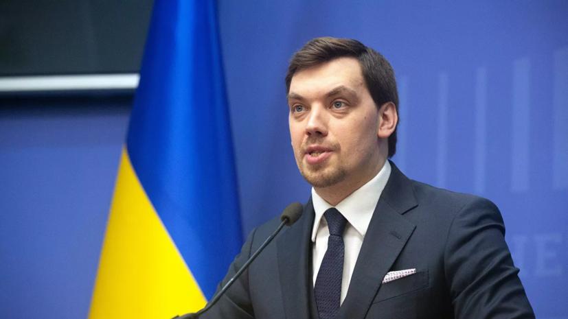 Комитет Рады поддержал проект об отставке Гончарука