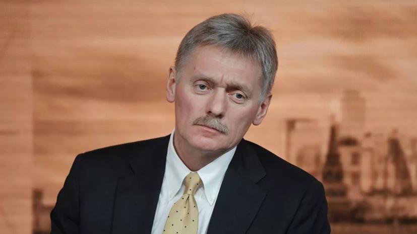 Песков рассказал об «информационных провокациях» в России во время ЧС