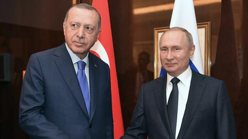 Путин и Эрдоган начали переговоры в Кремле