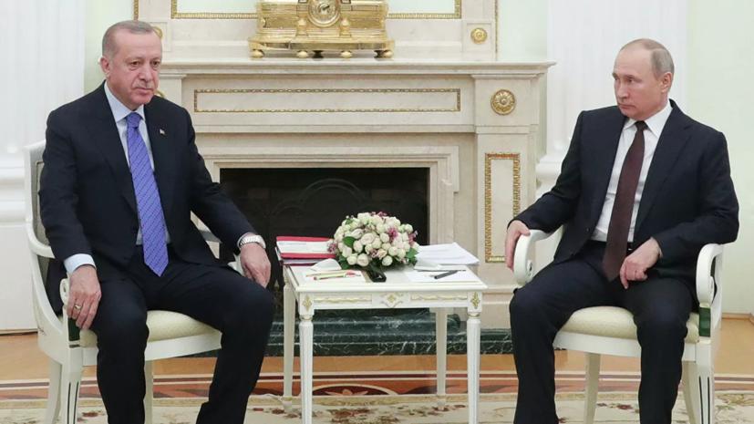 Переговоры Путина и Эрдогана продолжаются более трёх часов