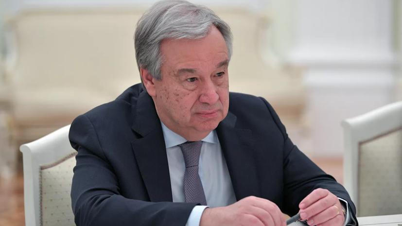 Гутерреш заявил о важности инициативы Путина провести саммит «пятёрки»