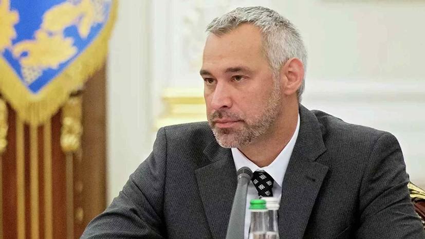 Верховная рада выразила недоверие генпрокурору Украины Рябошапке