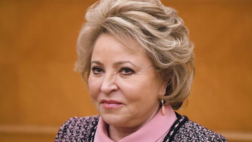 Матвиенко призвала не нагнетать ситуацию с COVID-19