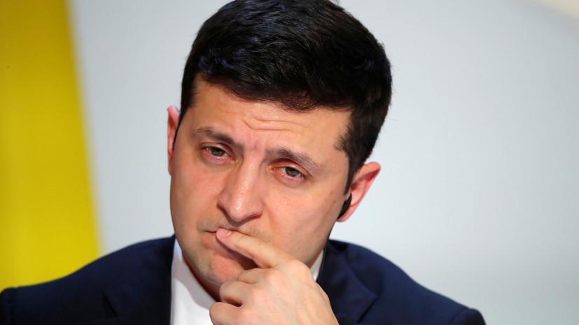 Зеленский сравнил свое президентство с дырявым судном