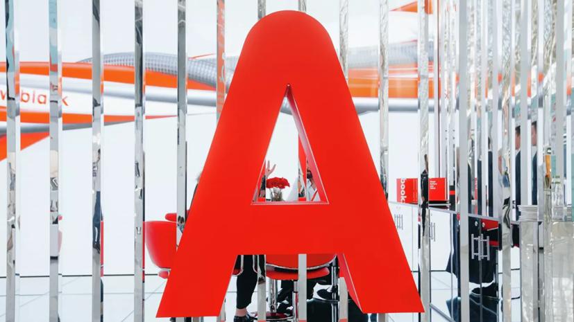 Альфа-банк объяснил решение заблокировать некоторые карты клиентов