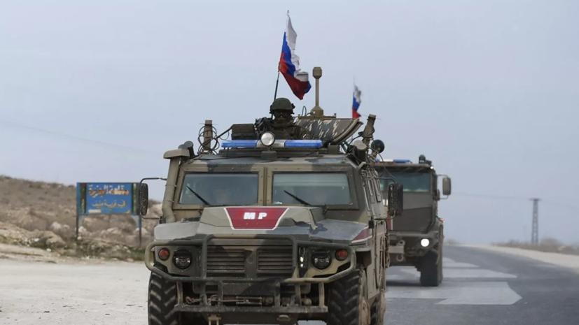 Российские военные провели патрулирование в трёх провинциях в Сирии
