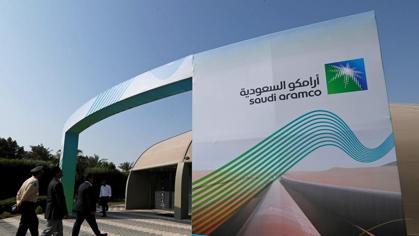 Акции Saudi Aramco упали на максимально допустимый уровень
