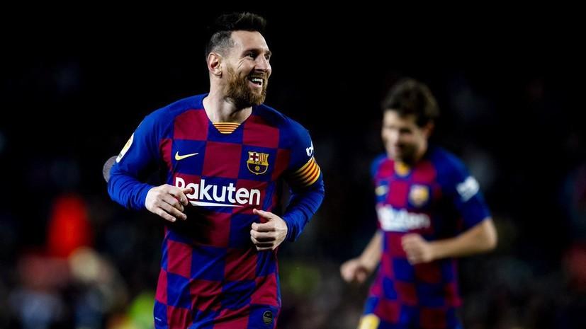Источник: «Барселона» предложит Месси новый контракт с зарплатой €50 млн в год
