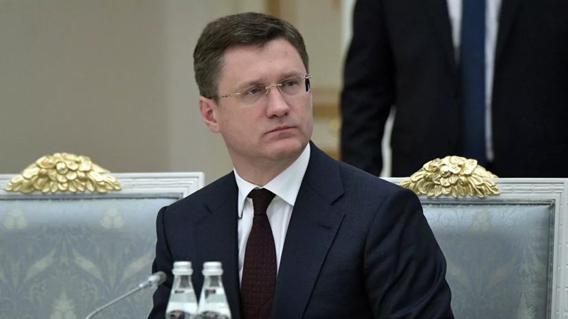 Новак оценил ситуацию на рынке нефти