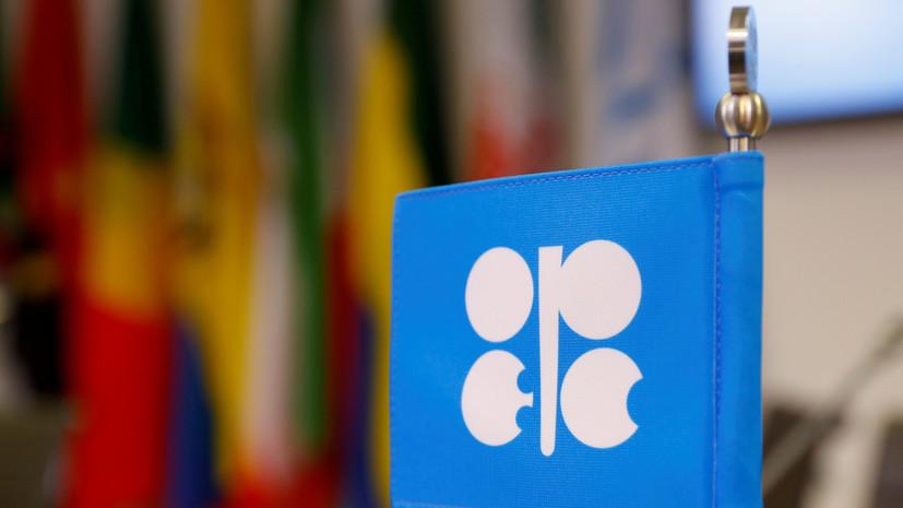 Саудовская Аравия не видит смысла во встрече ОПЕК+ в ближайшие месяцы