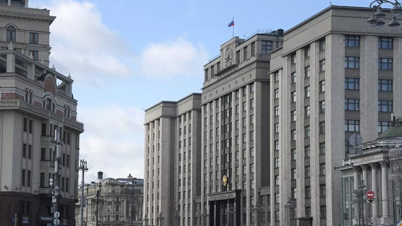 Госдума поддержала поправку о браке как союзе мужчины и женщины