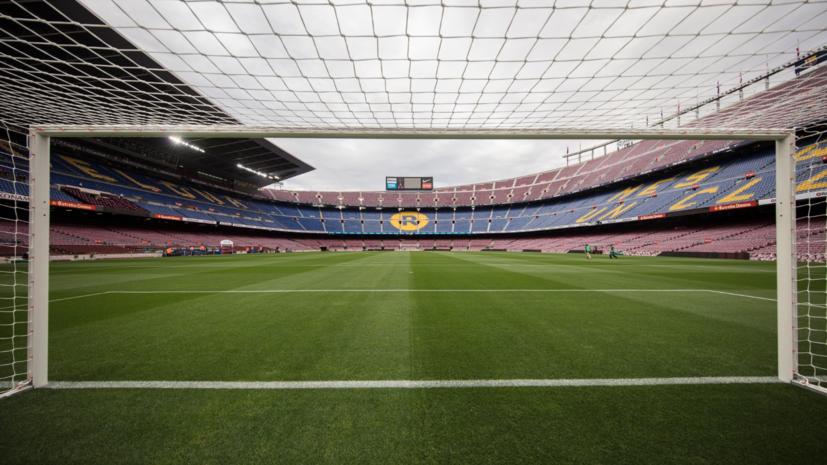 Матч ЛЧ «Барселона» — «Наполи» пройдёт без зрителей из-за коронавируса
