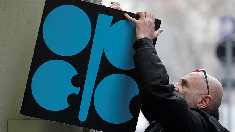 «Каждый сам за себя»: почему распалось соглашение ОПЕК+