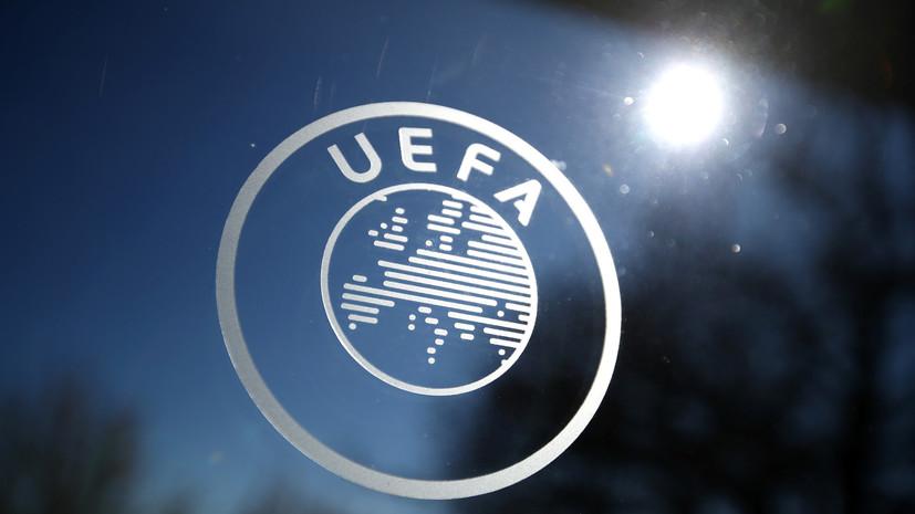 СМИ: УЕФА рассматривает вопрос приостановки текущих розыгрышей еврокубков