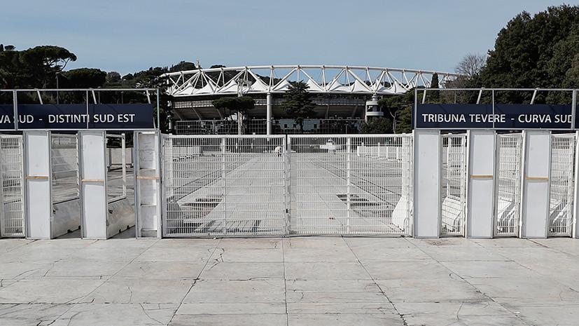 «Нет оснований для продолжения»: в Италии из-за коронавируса приостановлены все спортивные турниры