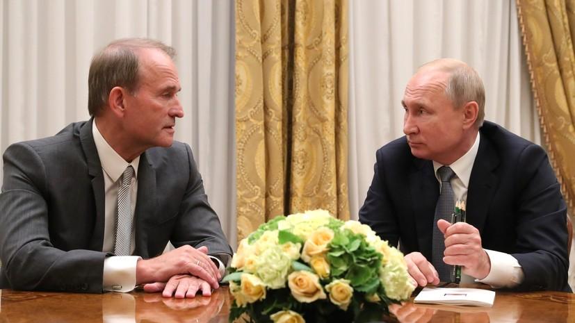 Путин проводит встречу с Медведчуком в Кремле