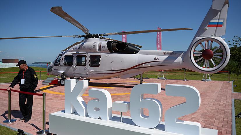 «Подойдёт практически всем странам»: какими достоинствами обладает новый российский вертолёт Ка-62
