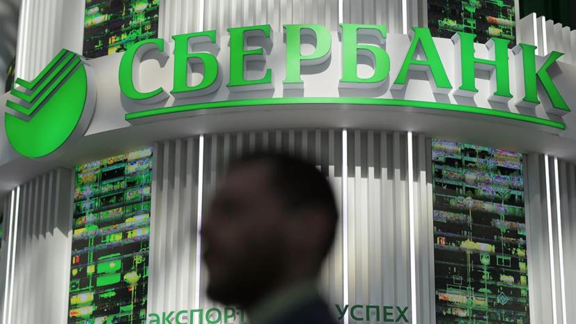 Госдума приняла вовтором чтении проект опокупке акций Сбербанка у ЦБ
