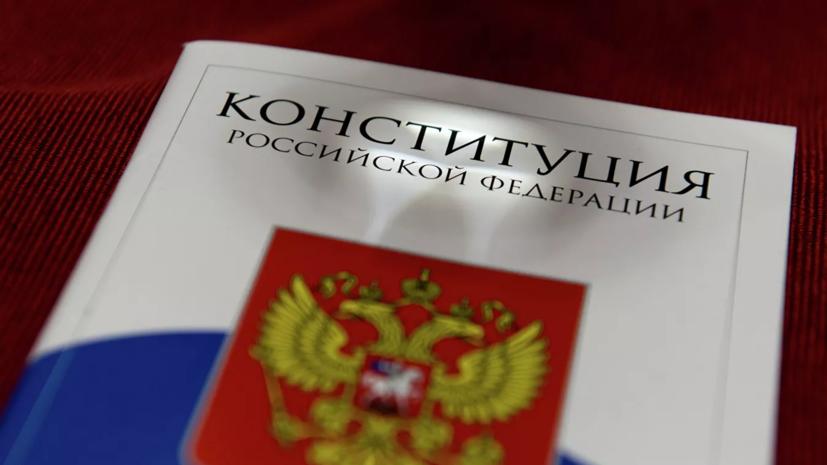 Совет Федерации одобрил закон о поправке к Конституции