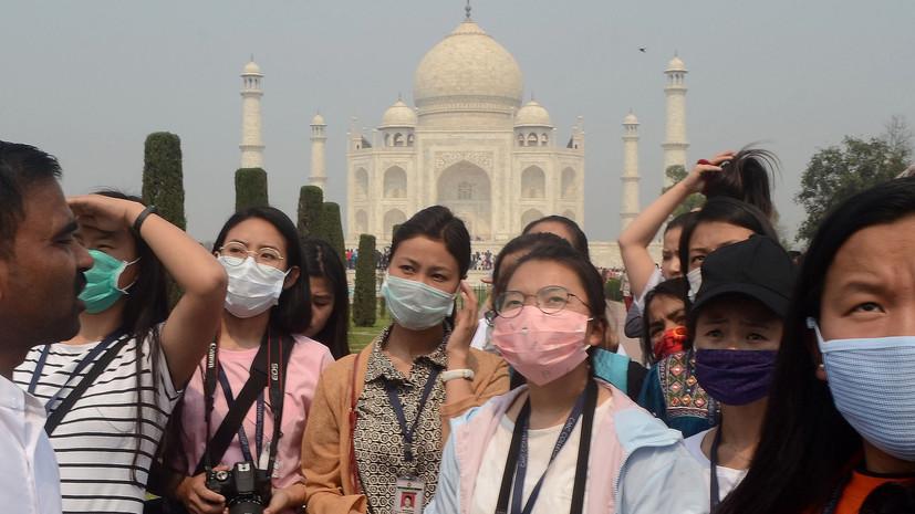 Индия приостанавливает действие туристических виз из-за COVID-19