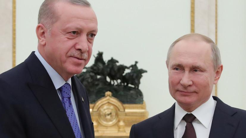 Путин обсудил с Эрдоганом реализацию договорённостей по Идлибу