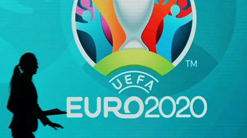 СМИ: УЕФА 17 марта объявит о переносе Евро-2020 на 2021 год