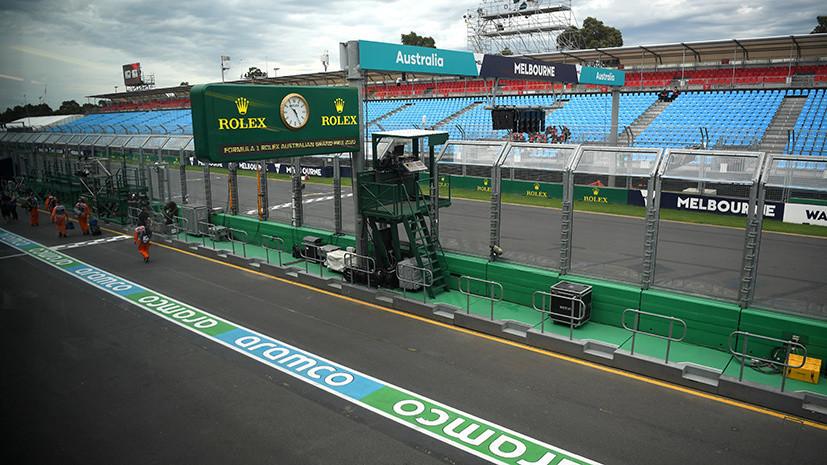 Формула-1 решила отменить Гран-при Австралии из-за коронавируса
