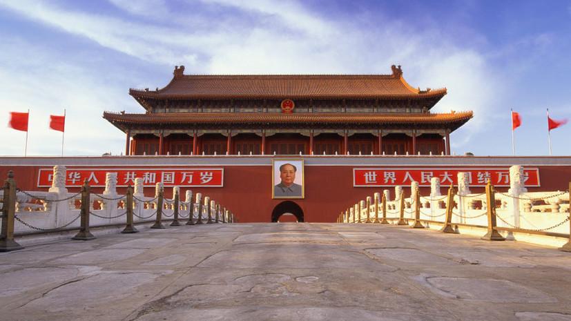«Политика односторонних действий»: почему Китай обвинил США в нарушении мирового порядка