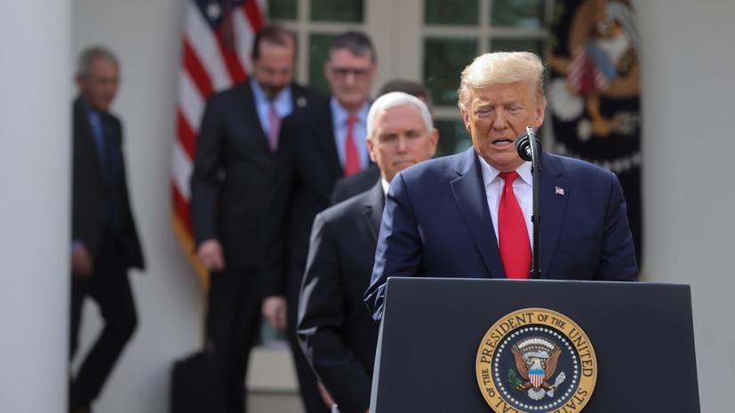Трамп объявил режим чрезвычайной ситуации в США из-за коронавируса