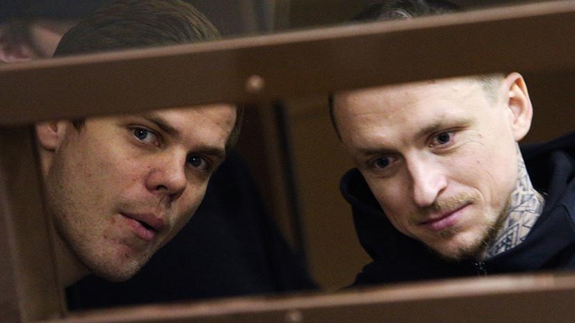 «Надеемся на переквалификацию дела»: Кокорин и Мамаев обжалуют свой приговор в суде