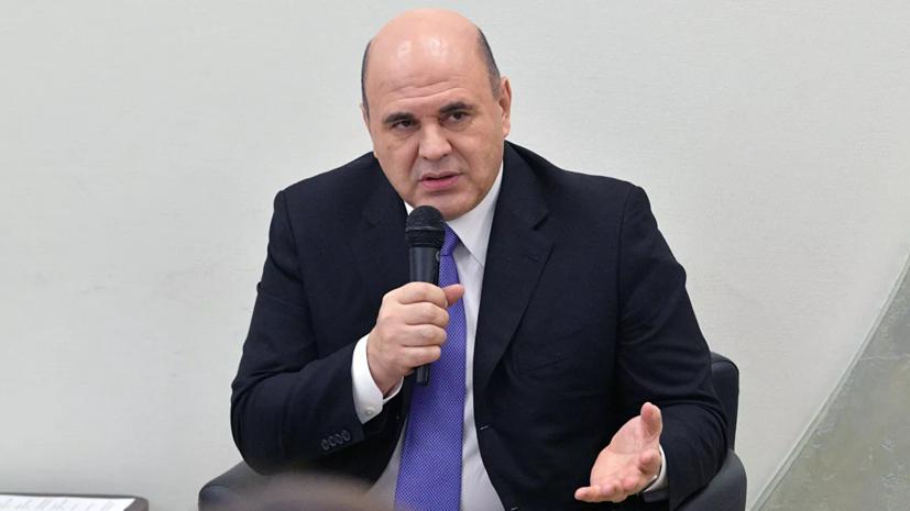 Мишустин призвал сократить число массовых мероприятий в России