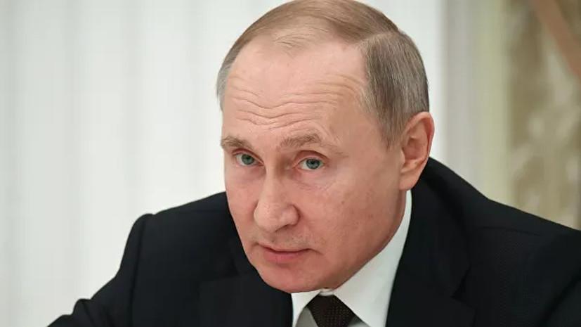Путин поручил создать рабочую группу Госсовета по борьбе с COVID-19