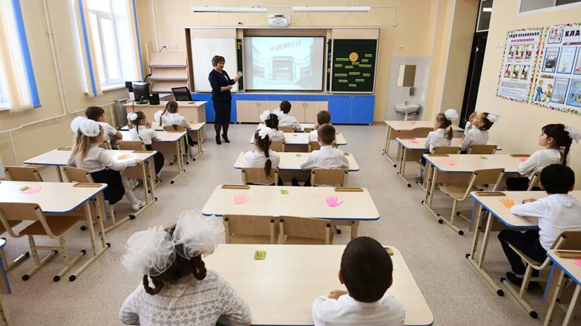 В Родительском комитете оценили решение закрыть школы Москвы