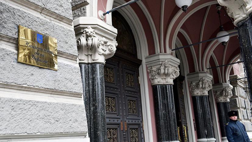 Нацбанк Украины заявил о нехватке наличной валюты в банках