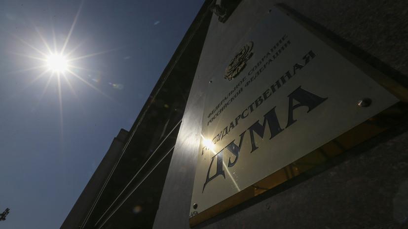 ГД приняла закон о наказании за нарушения при голосовании по Конституции
