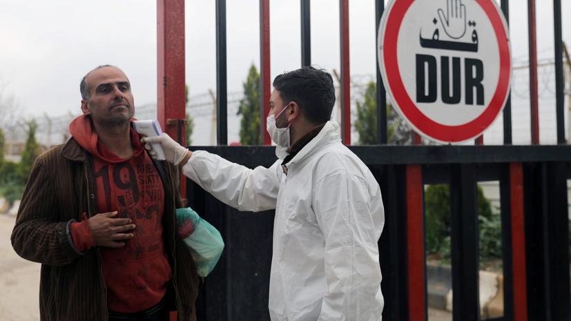 ВОЗ не зафиксировала случаи коронавируса в Сирии