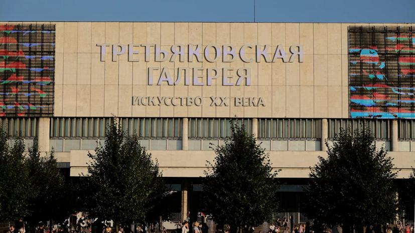 Третьяковская галерея закроется для посетителей